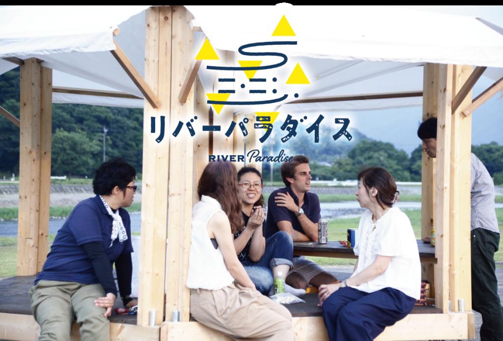 「リバ☆パラ」が今期オープン!