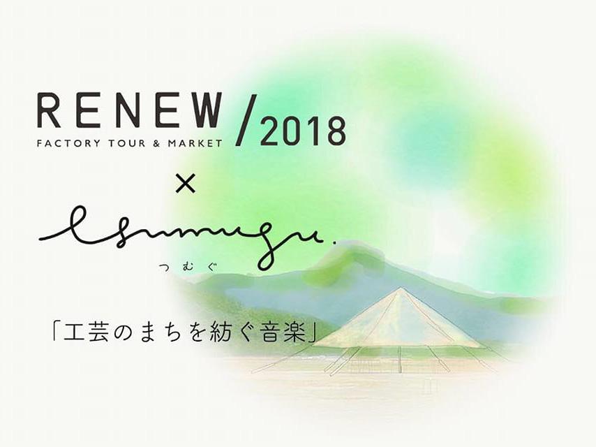 音楽イベント「tsumugu」が開催。チケット発売中!